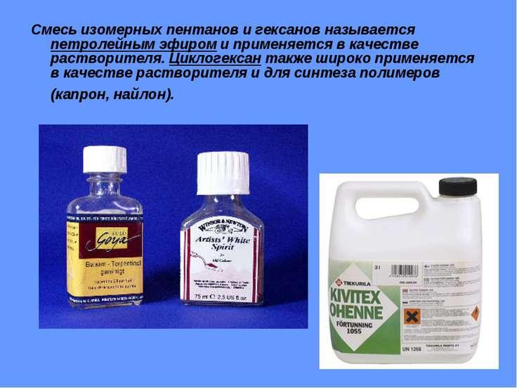 Смесь изомерных пентанов и гексанов называется петролейным эфиром и применяет...