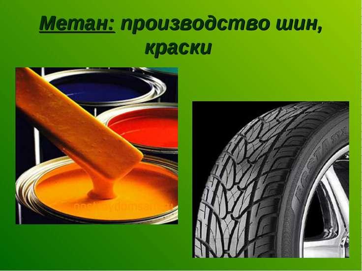 Метан: производство шин, краски