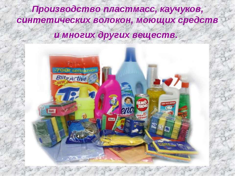 Производство пластмасс, каучуков, синтетических волокон, моющих средств и мно...