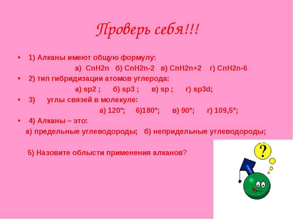 Проверь себя!!! 1) Алканы имеют общую формулу: а) СnH2n б) СnH2n-2 в) СnH2n+2...