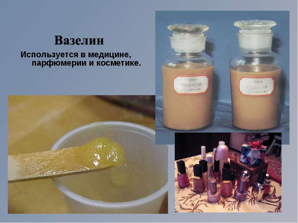 Используется в медицине, паpфюмеpии и косметике.