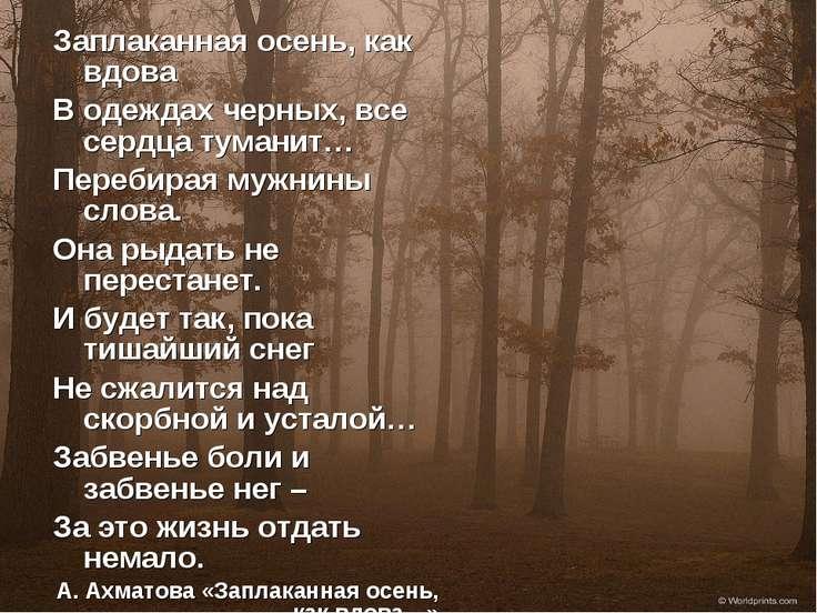 Заплаканная осень, как вдова В одеждах черных, все сердца туманит… Перебирая ...