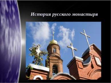 История русского монастыря Монашество появилось на Руси вместе с христианство...