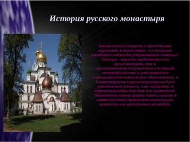История русского монастыря Башни могли служить и проездными воротами в монаст...