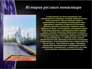 История русского монастыря В зависимости от типа монастыря и его материальног...