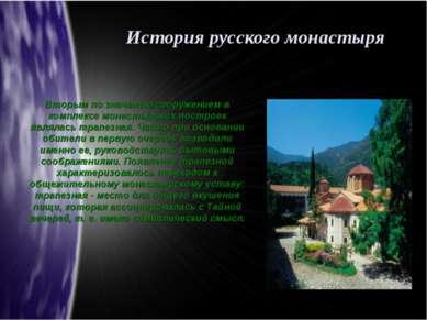 История русского монастыря Вторым по значению сооружением в комплексе монасты...