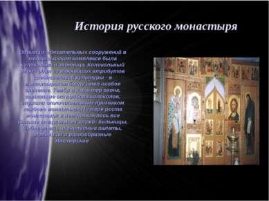 История русского монастыря Одним из обязательных сооружений в монастырском ко...