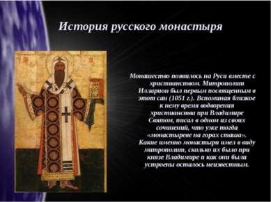 Монашество появилось на Руси вместе с христианством. Митрополит Илларион был ...