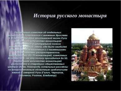 История русского монастыря Письменные известия об отдельных монастырях появля...