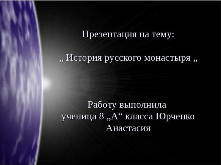 """Презентация на тему: """" История русского монастыря """" Работу выполнила ученица ..."""