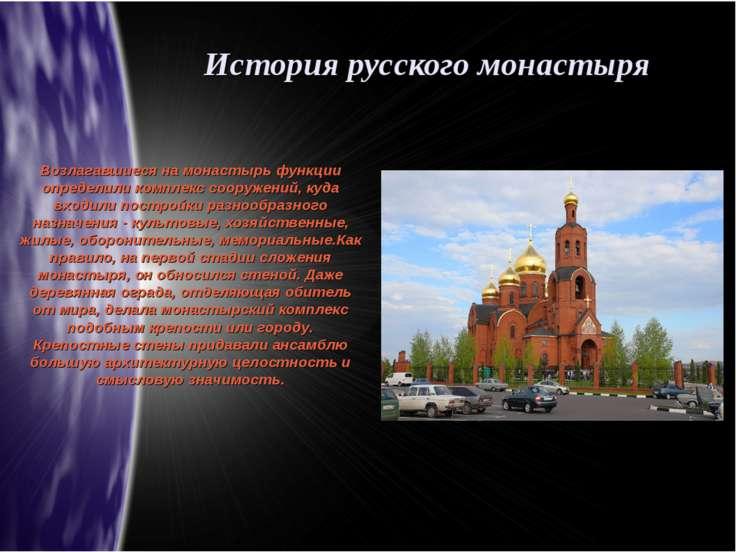 История русского монастыря Возлагавшиеся на монастырь функции определили комп...