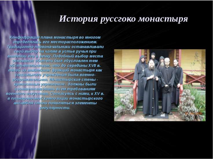 История руссгоко монастыря Конфигурация плана монастыря во многом определялас...