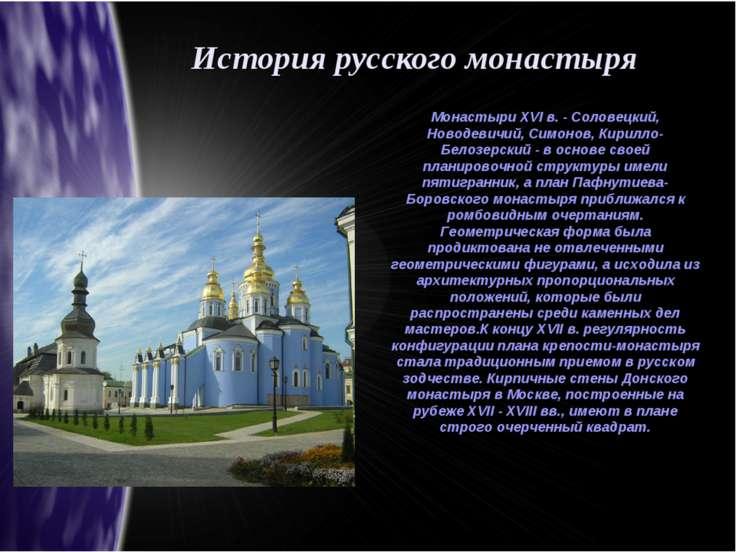 История русского монастыря Монастыри XVI в. - Соловецкий, Новодевичий, Симоно...