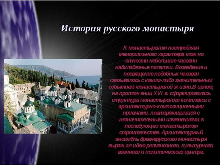 История русского монастыря К монастырским постройкам мемориального характера ...