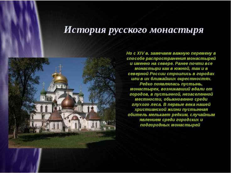 История русского монастыря Но с XIV в. замечаем важную перемену в способе рас...
