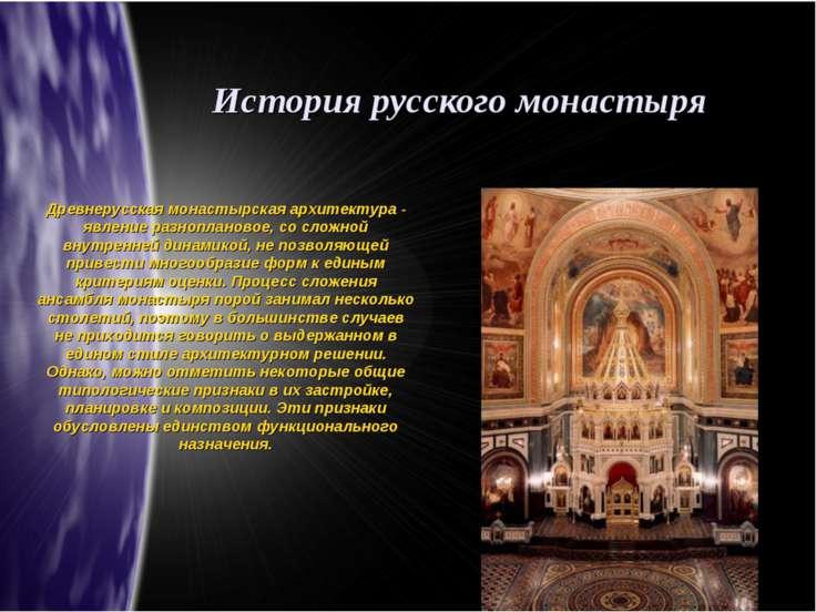 История русского монастыря Древнерусская монастырская архитектура - явление р...