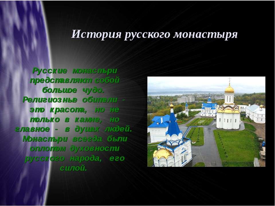 История русского монастыря Русские монастыри представляют собой большое чудо....