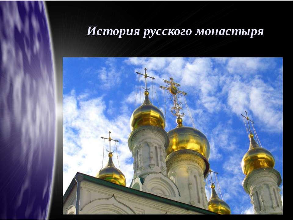 История русского монастыря