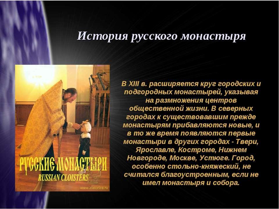 История русского монастыря В XIII в. расширяется круг городских и подгородных...