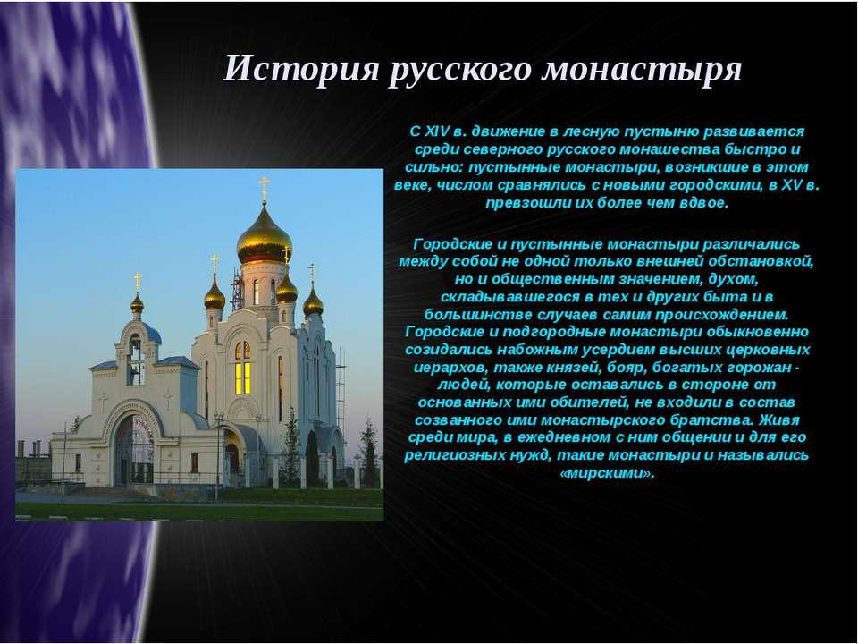 История русского монастыря С XIV в. движение в лесную пустыню развивается сре...