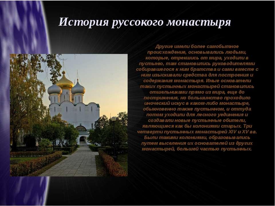 История руссокого монастыря Другие имели более самобытное происхождение, осно...