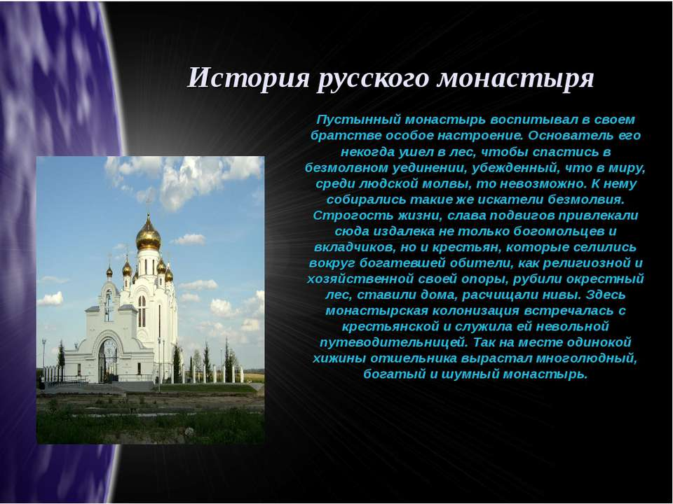 История русского монастыря Пустынный монастырь воспитывал в своем братстве ос...