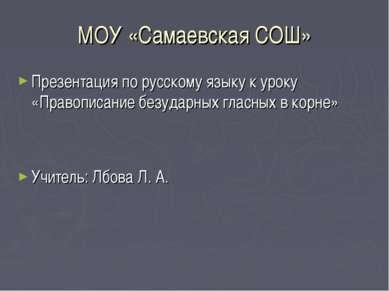 МОУ «Самаевская СОШ» Презентация по русскому языку к уроку «Правописание безу...