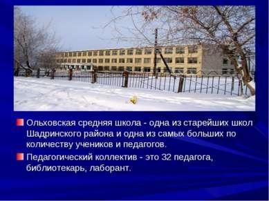 Ольховская средняя школа - одна из старейших школ Шадринского района и одна и...