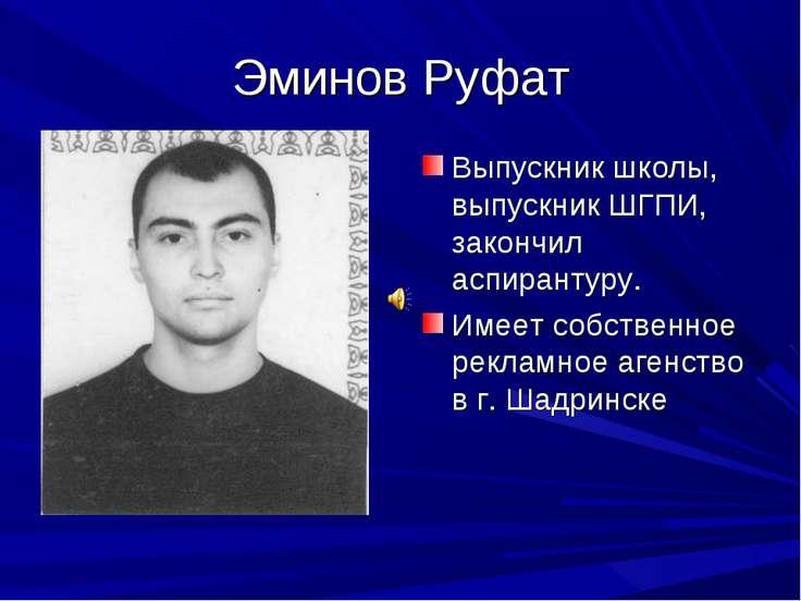 Эминов Руфат Выпускник школы, выпускник ШГПИ, закончил аспирантуру. Имеет соб...