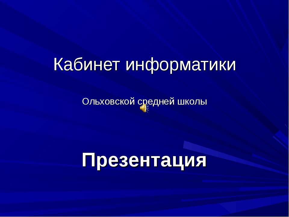 Кабинет информатики Ольховской средней школы Презентация