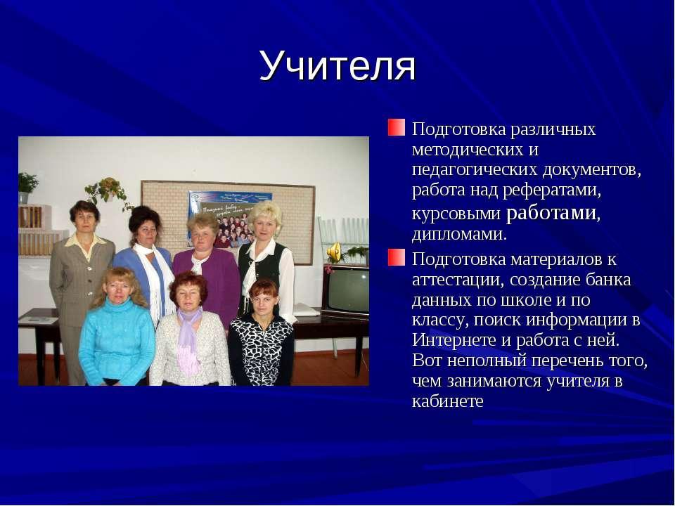 Учителя Подготовка различных методических и педагогических документов, работа...