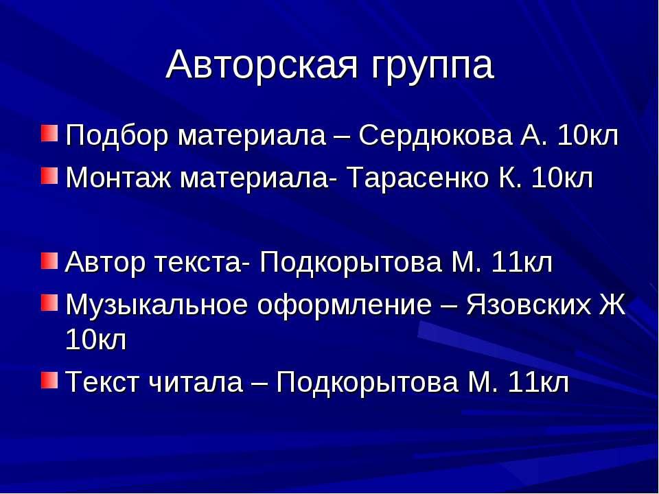 Авторская группа Подбор материала – Сердюкова А. 10кл Монтаж материала- Тарас...