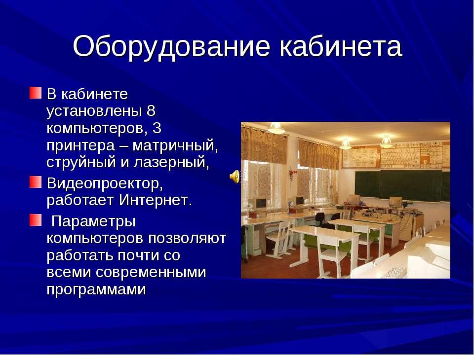 Оборудование кабинета В кабинете установлены 8 компьютеров, 3 принтера – матр...