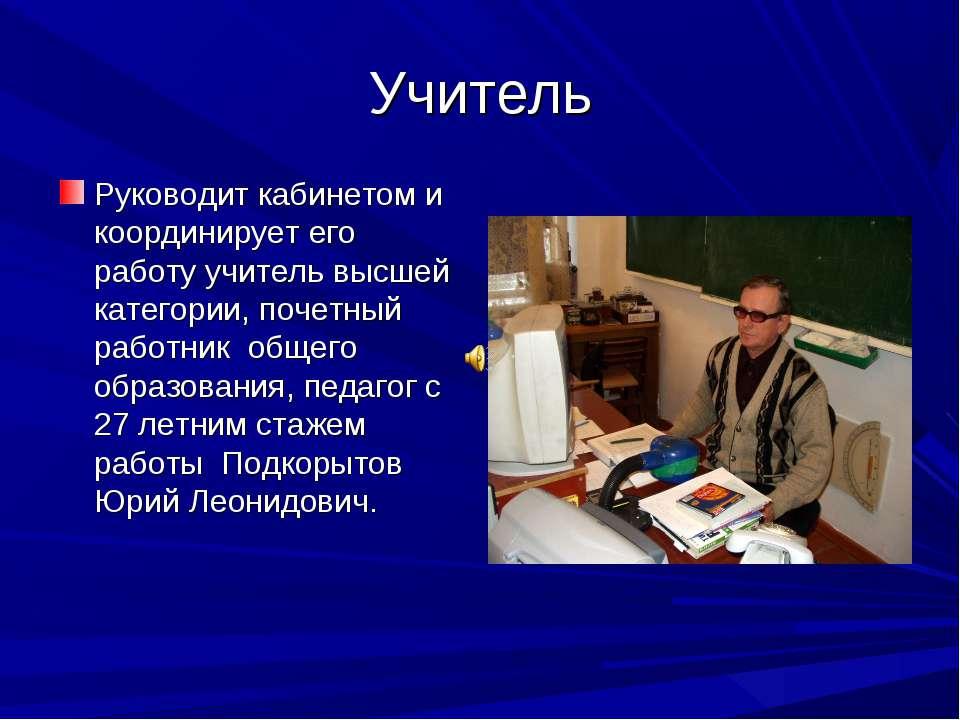 Учитель Руководит кабинетом и координирует его работу учитель высшей категори...