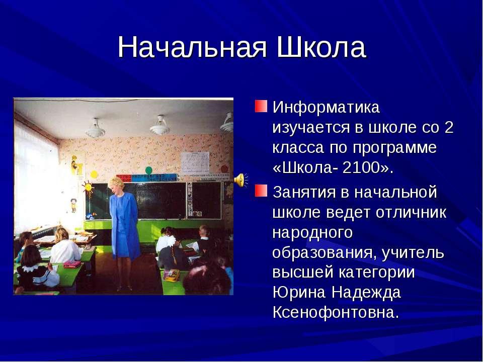 Начальная Школа Информатика изучается в школе со 2 класса по программе «Школа...