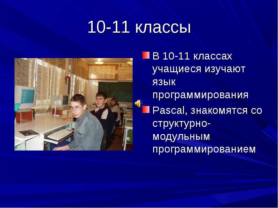 10-11 классы В 10-11 классах учащиеся изучают язык программирования Pascal, з...