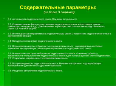 Содержательные параметры: (не более 9 страниц) 2.1. Актуальность педагогическ...