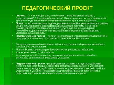 """ПЕДАГОГИЧЕСКИЙ ПРОЕКТ """"Проект"""" от лат. «projectus», что означает """"выброшенный..."""