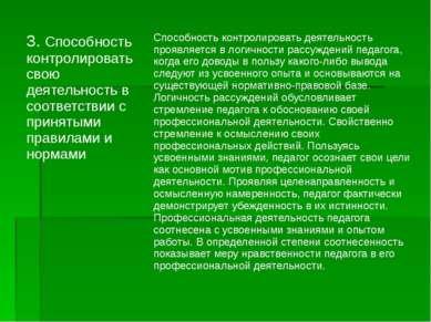 3.Способность контролировать свою деятельность в соответствии с принятыми пра...