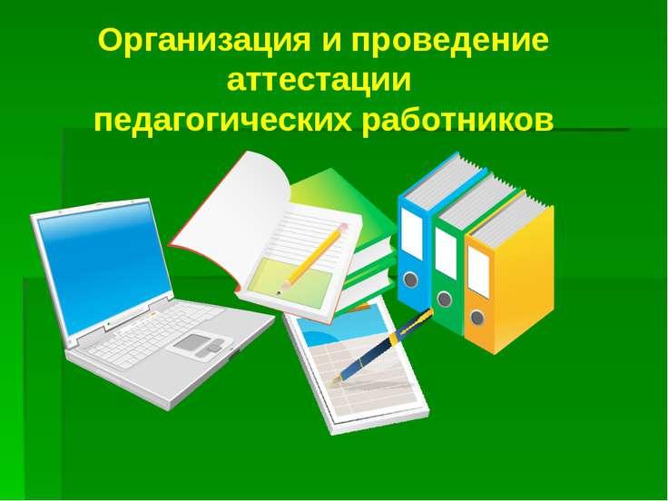 Организация и проведение аттестации педагогических работников