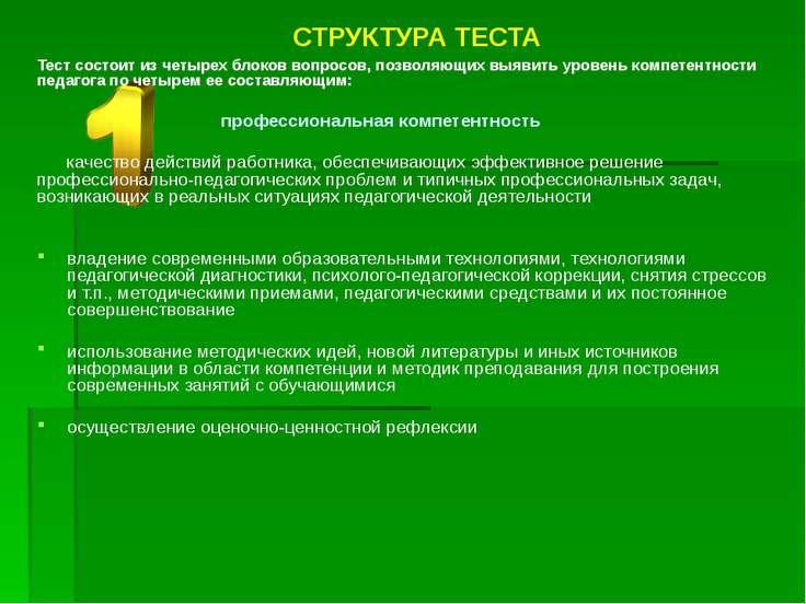 СТРУКТУРА ТЕСТА Тест состоит из четырех блоков вопросов, позволяющих выявить ...