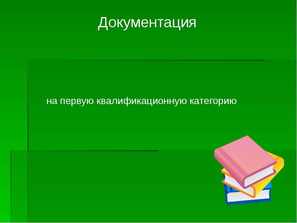 Документация на первую квалификационную категорию
