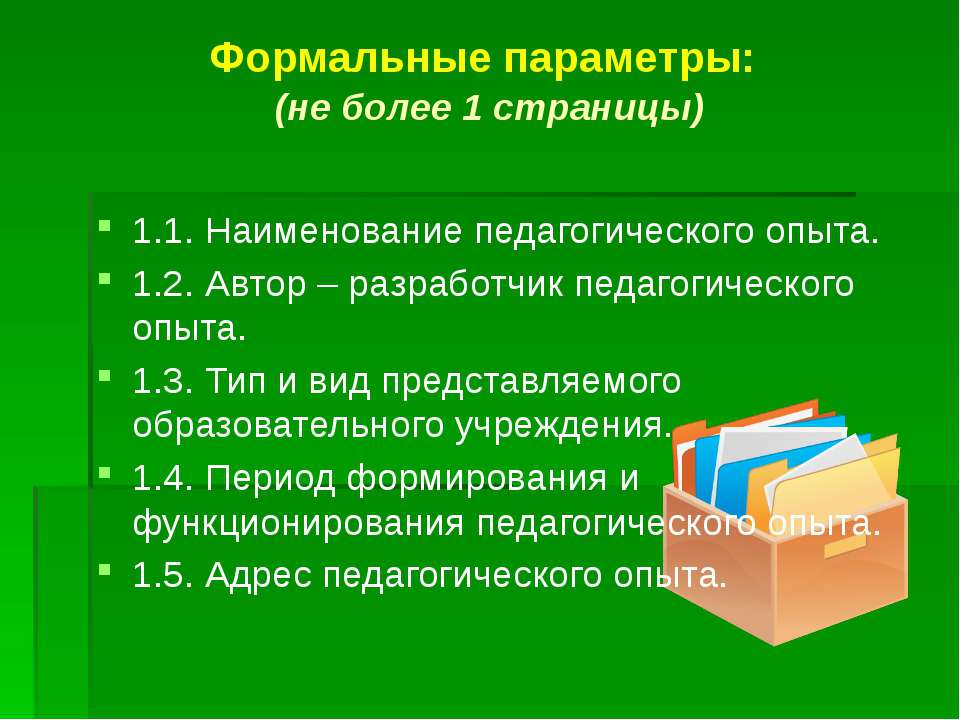 Формальные параметры: (не более 1 страницы) 1.1. Наименование педагогического...