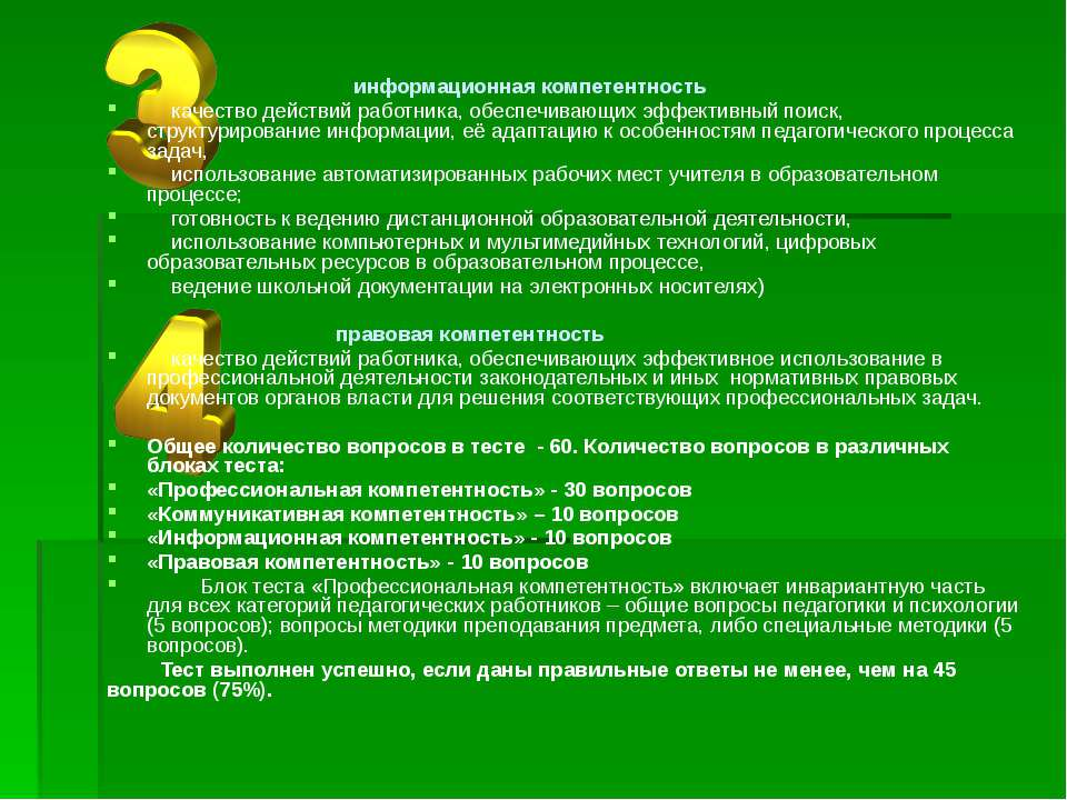 информационная компетентность качество действий работника, обеспечивающих эфф...