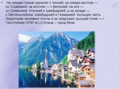 Насевере страна граничит сЧехией, насеверо-востоке— соСловакией, навост...