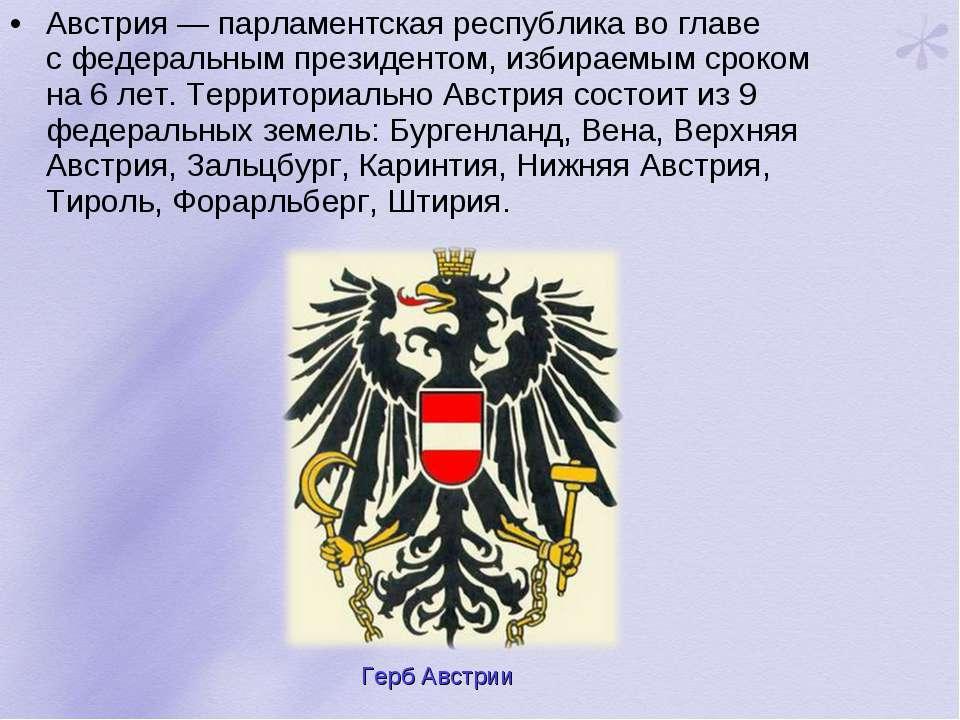Австрия— парламентская республика воглаве сфедеральным президентом, избира...