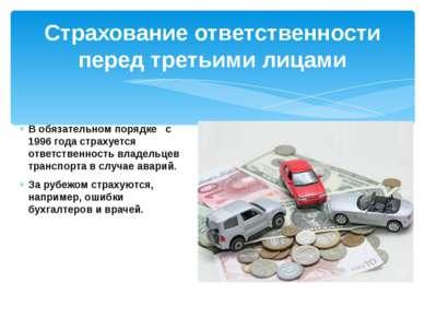 Страхование ответственности перед третьими лицами В обязательном порядке с 19...