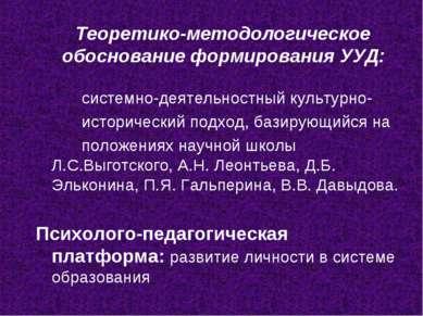 Теоретико-методологическое обоснование формирования УУД: системно-деятельност...