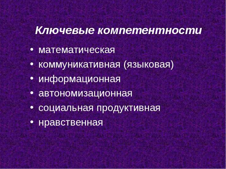 Ключевые компетентности математическая коммуникативная (языковая) информацион...