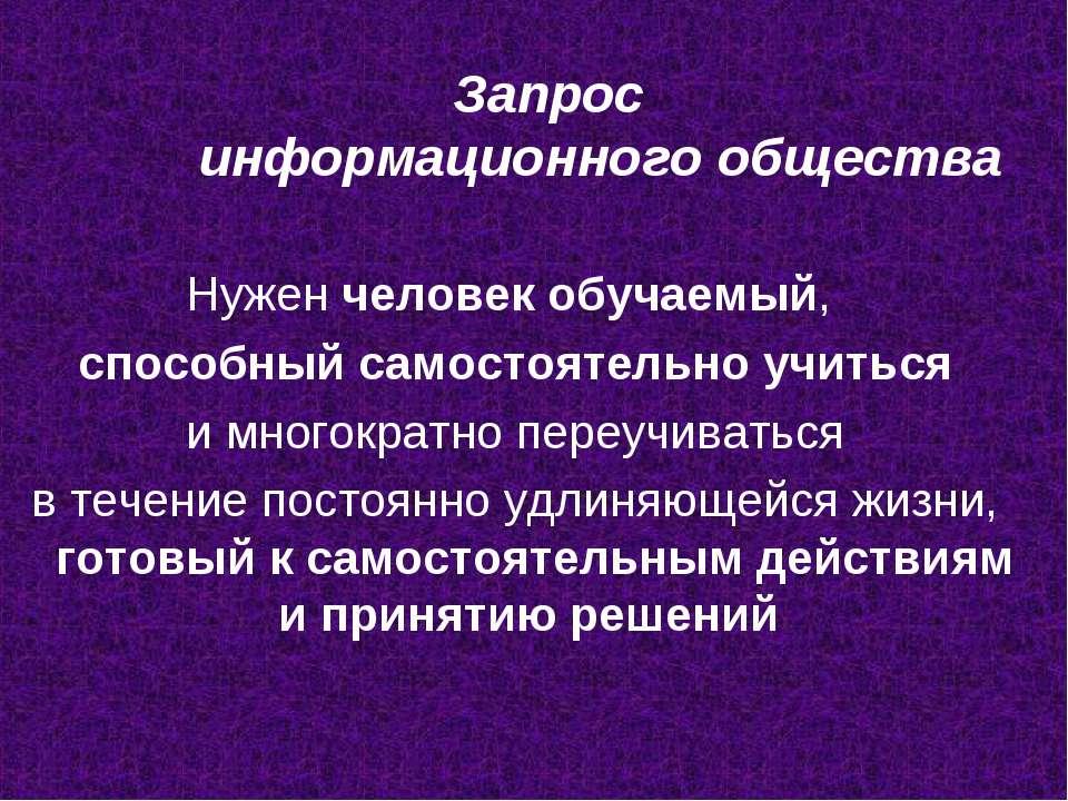 Запрос информационного общества Нужен человек обучаемый, способный самостояте...